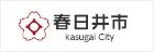 春日井市公式ホームページ