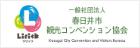 春日井コンベンション協会